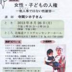 8月26日講演会