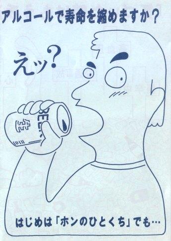 アルコール依存症は、男女の病気