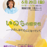 (表)6/20講演チラシ